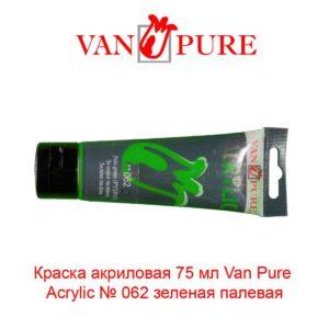 kraska-akrilovaja-75-ml-van-pure-acrylic-062-zelenaja-temnaja-5