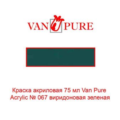 kraska-akrilovaja-75-ml-van-pure-acrylic-067-viridonovaja-zelenaja-1