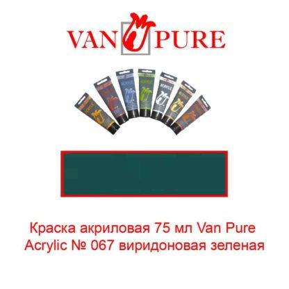kraska-akrilovaja-75-ml-van-pure-acrylic-067-viridonovaja-zelenaja-3