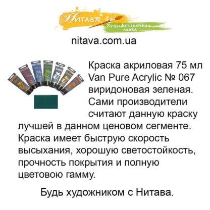 kraska-akrilovaja-75-ml-van-pure-acrylic-067-viridonovaja-zelenaja