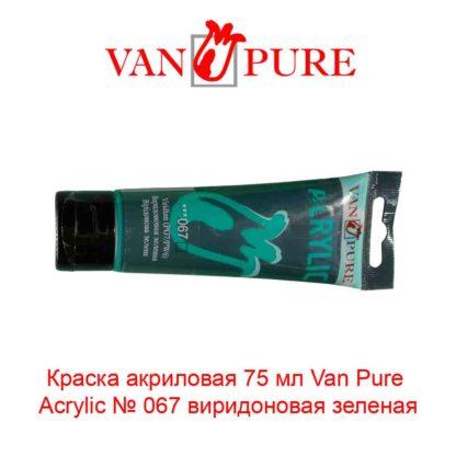 kraska-akrilovaja-75-ml-van-pure-acrylic-067-viridonovaja-zelenaja-5
