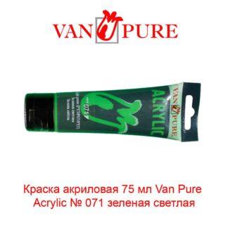 kraska-akrilovaja-75-ml-van-pure-acrylic-071-zelenaja-svetlaja-5