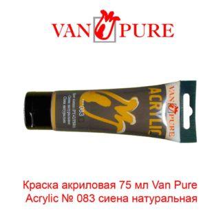kraska-akrilovaja-75-ml-van-pure-acrylic-083-siena-naturalnaja-5