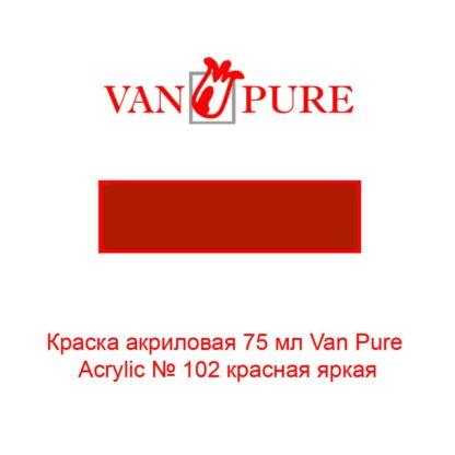 kraska-akrilovaja-75-ml-van-pure-acrylic-102-krasnaja-jarkaja-1