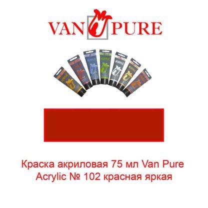 kraska-akrilovaja-75-ml-van-pure-acrylic-102-krasnaja-jarkaja-3