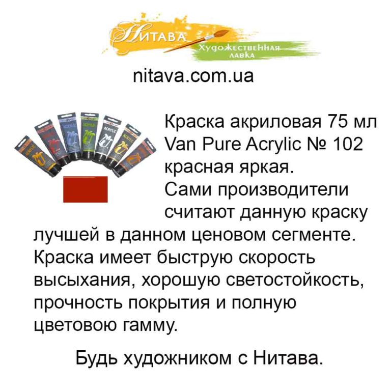 kraska-akrilovaja-75-ml-van-pure-acrylic-102-krasnaja-jarkaja