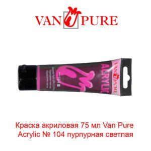 kraska-akrilovaja-75-ml-van-pure-acrylic-104-purpurnaja-svetlaja-5