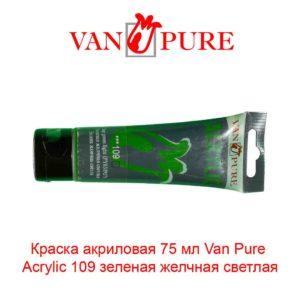 kraska-akrilovaja-75-ml-van-pure-acrylic-109-zelenaja-zhelchnaja-svetlaja-5