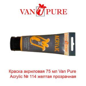 kraska-akrilovaja-75-ml-van-pure-acrylic-114-zheltaja-prozrachnaja-5