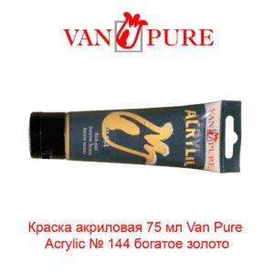 kraska-akrilovaja-75-ml-van-pure-acrylic-144-bogatoe-zoloto-5