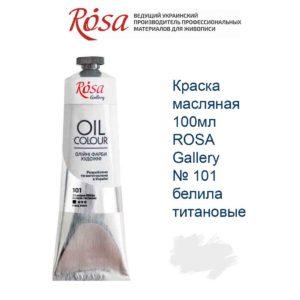 kraska-masljanaja-100ml-rosa-gallery-101-belila-titanovye-1