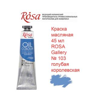 kraska-masljanaja-45-ml-rosa-gallery-103-golubaja-korolevskaja-1
