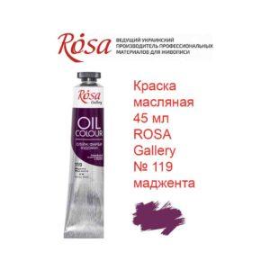 kraska-masljanaja-45-ml-rosa-gallery-119-madzhenta-1