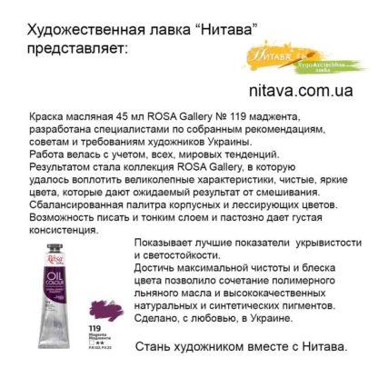 kraska-masljanaja-45-ml-rosa-gallery-119-madzhenta
