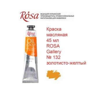 kraska-masljanaja-45-ml-rosa-gallery-132-zolotisto-zheltyj-1