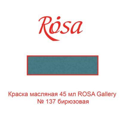 kraska-masljanaja-45-ml-rosa-gallery-137-birjuzovaja-3
