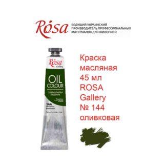 kraska-masljanaja-45-ml-rosa-gallery-144-olivkovaja-1
