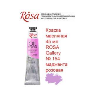 kraska-masljanaja-45-ml-rosa-gallery-154-madzhenta-rozovaja-1