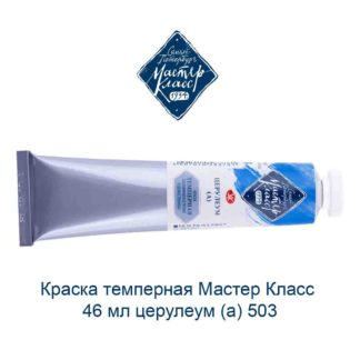 kraska-tempernaja-master-klass-46-ml-ceruleum-a-503-1