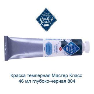 kraska-tempernaja-master-klass-46-ml-gluboko-chernaja-804-1