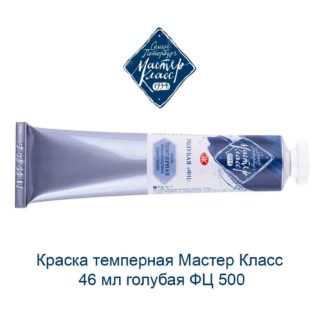 kraska-tempernaja-master-klass-46-ml-golubaja-fc-500-1