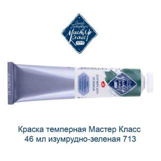 kraska-tempernaja-master-klass-46-ml-izumrudno-zelenaja-713-1