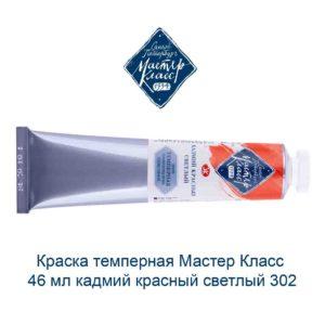 kraska-tempernaja-master-klass-46-ml-kadmij-krasnyj-svetlyj-302-1