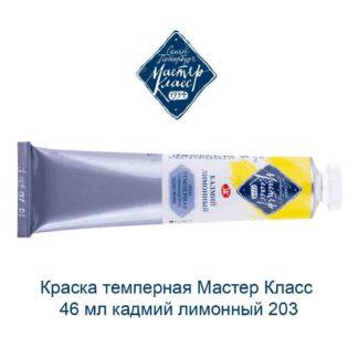 kraska-tempernaja-master-klass-46-ml-kadmij-limonnyj-203-1