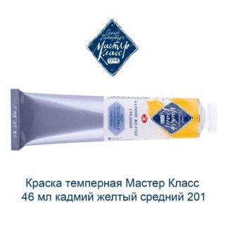 kraska-tempernaja-master-klass-46-ml-kadmij-zheltyj-srednij-201-1