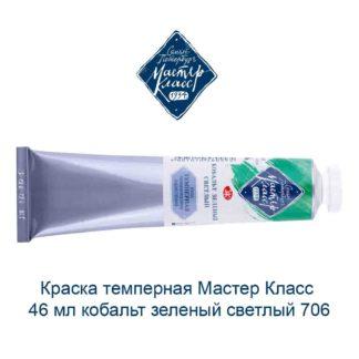 kraska-tempernaja-master-klass-46-ml-kobalt-zelenyj-svetlyj-706-1