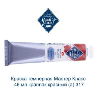 kraska-tempernaja-master-klass-46-ml-kraplak-krasnyj-a-317-1