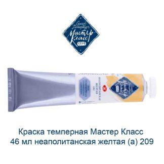 kraska-tempernaja-master-klass-46-ml-neapolitanskaja-zheltaja-a-209-1