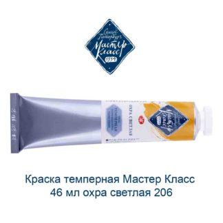 kraska-tempernaja-master-klass-46-ml-ohra-svetlaja-206-1