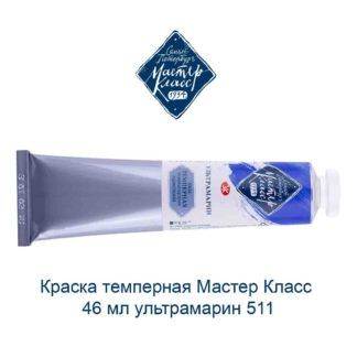 kraska-tempernaja-master-klass-46-ml-ultramarin-511-1