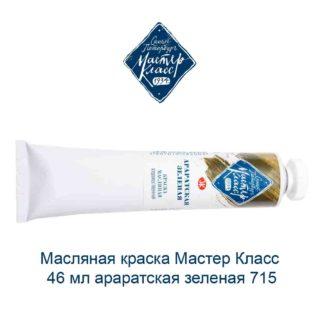 masljanaja-kraska-master-klass-46-ml-araratskaja-zelenaja-715-1