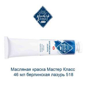 masljanaja-kraska-master-klass-46-ml-berlinskaja-lazur-518-1