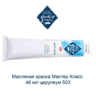 masljanaja-kraska-master-klass-46-ml-ceruleum-503-1