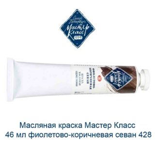 masljanaja-kraska-master-klass-46-ml-fioletovo-korichnevaja-sevan-428-1