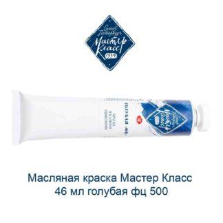 masljanaja-kraska-master-klass-46-ml-golubaja-fc-500-1