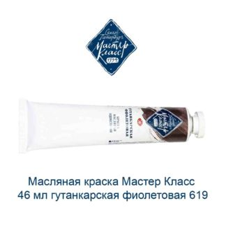 masljanaja-kraska-master-klass-46-ml-gutankarskaja-fioletovaja-619-1