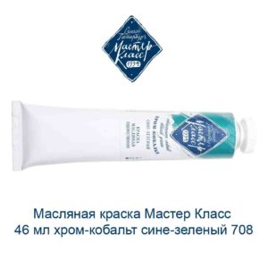 masljanaja-kraska-master-klass-46-ml-hrom-kobalt-sine-zelenyj-708-1