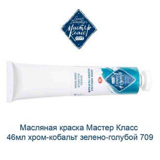 masljanaja-kraska-master-klass-46-ml-hrom-kobalt-zeleno-goluboj-709-1