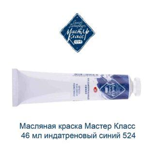 masljanaja-kraska-master-klass-46-ml-indatrenovyj-sinij-524-1