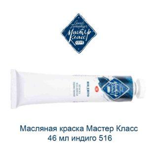masljanaja-kraska-master-klass-46-ml-indigo-516-1