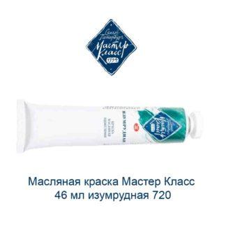 masljanaja-kraska-master-klass-46-ml-izumrudnaja-720-1