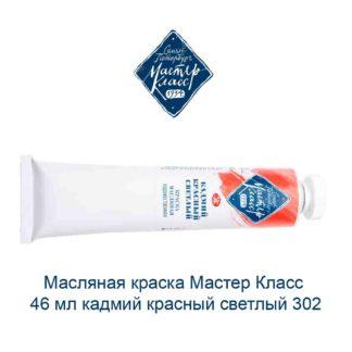 masljanaja-kraska-master-klass-46-ml-kadmij-krasnyj-svetlyj-302-1