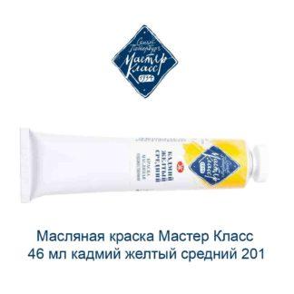 masljanaja-kraska-master-klass-46-ml-kadmij-zheltyj-srednij-201-1