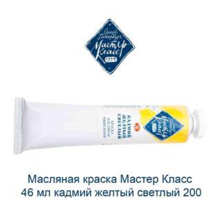 masljanaja-kraska-master-klass-46-ml-kadmij-zheltyj-svetlyj-200-1