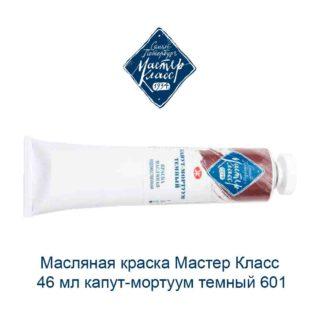 masljanaja-kraska-master-klass-46-ml-kaput-mortuum-temnyj-601-1
