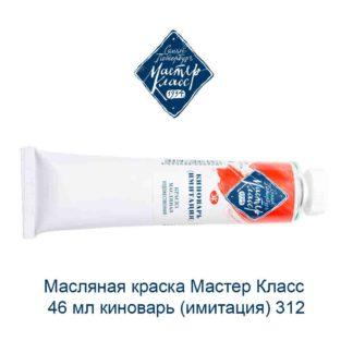 masljanaja-kraska-master-klass-46-ml-kinovar-imitacija-312-1